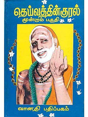 தெய்வத்தின் குரல்: The Voice of The God - Part III (Tamil)