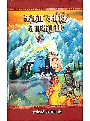 கதா சரித் சாகரம்: Katha Sarith Saaharam (Tamil)