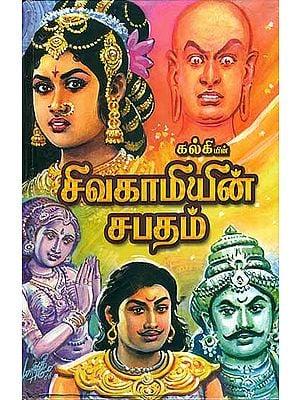 சிவகாமியின் சபதம்: Shivakamiyin Shabatam (Tamil)