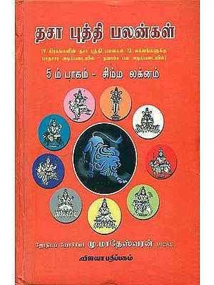 தசா புத்தி பலன்கள் (5 ம் பாகம் - சிம்ம லக்னம்) - Dhasa Pudhi Palangal - 5th Part Simma Laknam (Tamil)