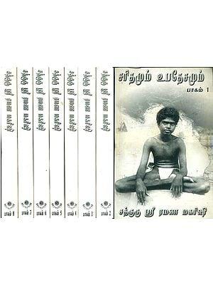 சத்குரு ஸ்ரீ ரமண மஹரிஷி   சரிதமும் உபதேசமும்: Sadguru Sri Ramana Maharshi: Saridamum Upadesamum (Set of 8 Volumes in Tamil)