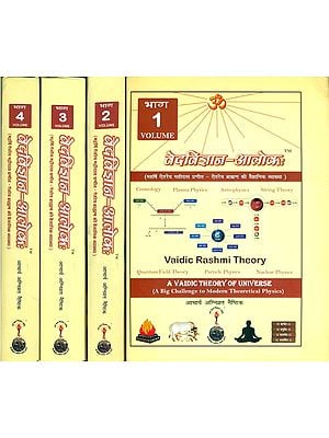 वेदविज्ञान आलोक: A Vedic Theory of Universe in 4 Volumes (A Big Challenge to Modern Theoretical Physics)