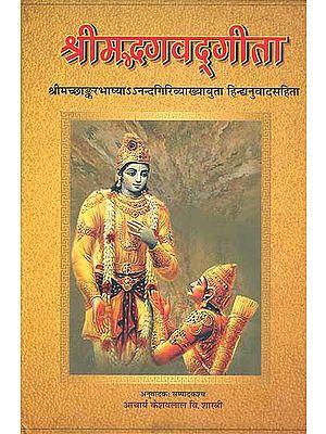 श्रीमद्भगवद्गीता: Srimad Bhagavad Gita with the Commentary of Shankaracharya and Anandagiri