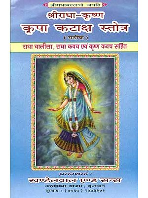 श्रीराधा-कृष्ण कृपा कटाक्ष स्तोत्र: Shri Radha Krishna Kripa Kataksha Stotra