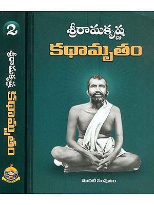 శ్రీ రామకృష్ణ  కథామృతేం: Sri Ramakrishna Kathamritam (Set of 2 Volumes)