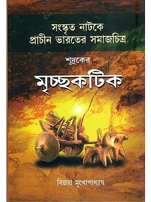 মৃচ্ছকটিকা - Samskrta Natake Pracina Bharatera Samajacitra:  Sudrakera Mrcchakatika (Bengali)