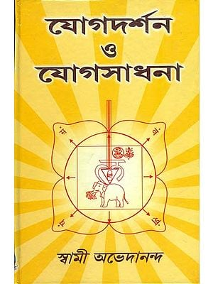 যোগদার্শন ও যোগসাধনা: Yoga Darshana and Yoga Sadhana (Bengali)