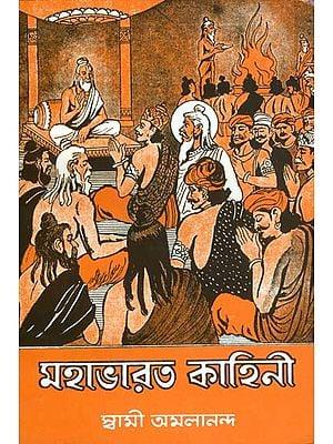 মহাভারত কাহিনী: Mahabharat Kathini (Bengali)
