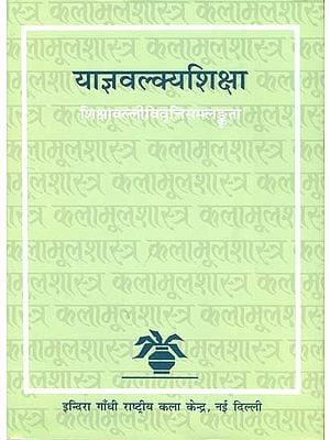 याज्ञवल्क्यशिक्षा: Yajnavalkya Shiksha