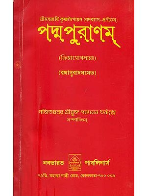 পদ্ম পুরাণম্ (ক্রিয়াযোগসার): Padma Purana - Kriya Yoga Sara (Bengali)