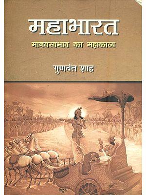 महाभारत  - मानस्वभाव का महाकाव्य: Mahabharata (Epic of Human Nature)