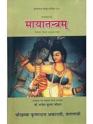 मायातन्त्रम् : Maya Tantra