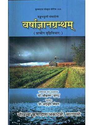 वर्षाज्ञानग्रन्थम्: Ancient Science of Rain Fall
