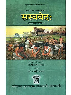 Sasya Veda: (पुरातन कृषि शास्त्र) - Ancient  Agricultural Science
