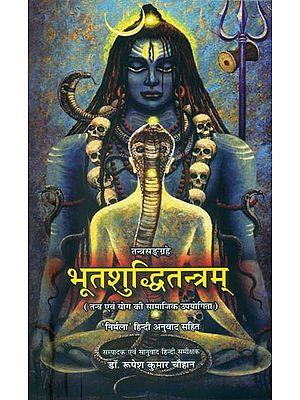 भूतशुद्धितन्त्रम्: Bhuta Shuddhi Tantra
