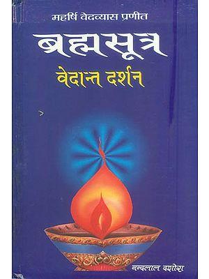 ब्रह्मसूत्र (वेदांत दर्शन): Brahmasutra (Vedanta Darshan)