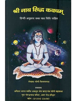 श्री नाथ सिद्ध कवचम्: Shri Natha Siddha Kavacham (Sanskrit Text with Hindi Translations)