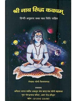 श्री नाथ सिद्ध कवचम्: Shri Natha Siddha Kavacham (Sanskrit Text with Hindi Translations)