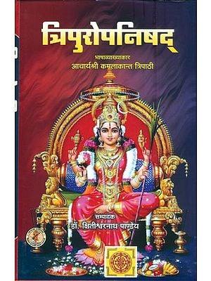त्रिपुरोपनिषद्: Tripura Upanishad