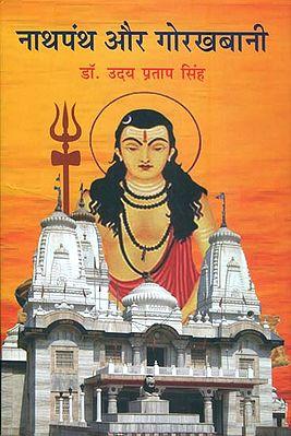 नाथपंथ और गोरखबानी: Nathpanth and Gorakhbani