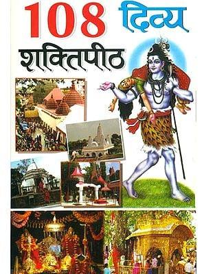 108 दिव्य शक्तिपीठ: 108 Divya Shakti Peethas