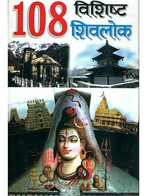 108 विशिष्ट शिवलोक: 108 Lord Shiva's Temples