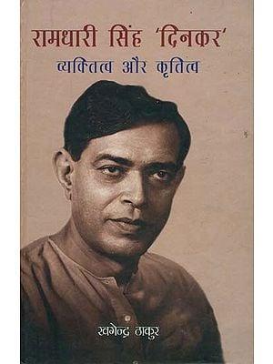 रामधारी सिंह दिनकर व्यक्तित्व एवं कृतित्व: Ramdhari Singh Dinkar (Personality and Creation)