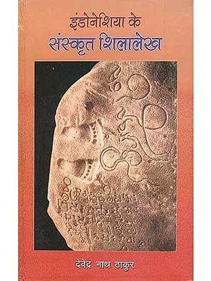 इंडोनेशिया के संस्कृत शिलालेख: Sanskrit Inscriptions of Indonesia