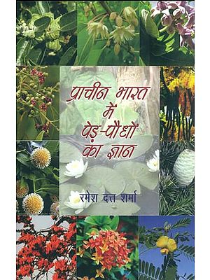 प्राचीन भारत में पेड़ पौधो का ज्ञान: The Knowledge of Tree Plants in Ancient India
