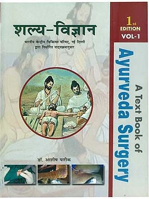 शल्य विज्ञान: A Text Book of Ayurveda Surgery (Volume I)