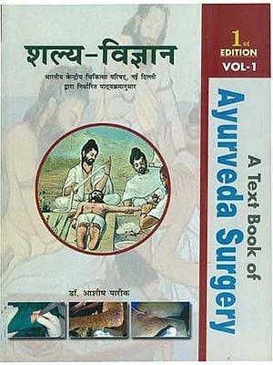 शल्य विज्ञान: A Text Book of Ayurveda Surgery (Volume I)