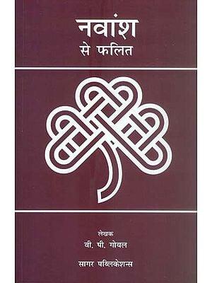 नवांश से फलित: Predict with Navamsha