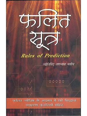 फलित सूत्र: Rules of Prediction with How and Why  (Phalit Sutra)