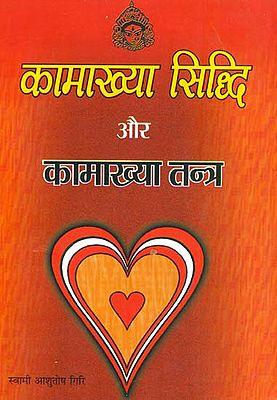कामाख्या सिद्धि और कामाख्या तन्त्र: Kamakhya Siddhi and Kamakhya Tantra