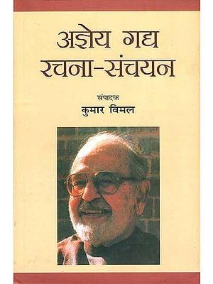 अज्ञेय गद्य रचना संचयन: Collected Prose of  Ajneya