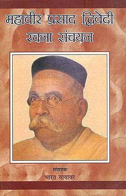 महावीर प्रसाद द्विवेदी रचना संचयन: Anthology of Selected Writings of Modern Poet Mahavir Prasad Dwivedi