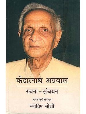 केदारनाथ अग्रवाल रचना संचयन: An Anthology of Selected Writings of Modern Poet Kedarnath Agarwal