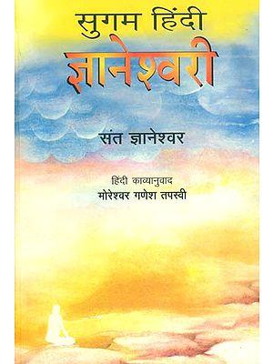 सुगम हिंदी ज्ञानेश्वरी: Jnaneshwari in Simple Hindi