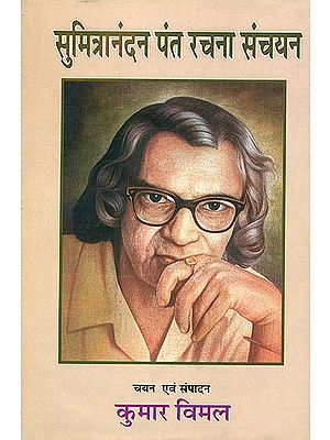 सुमित्रानंदन पंत रचना संचयन: An Anthology of Selected Writings of Modern Poet Sumitranandan Pant