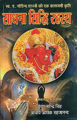 साधना सिद्धि रहस्य: Secrets of Sadhana Siddhi
