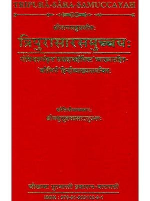 त्रिपुरासारसमुच्चय: Tripura Sara Samuccayah