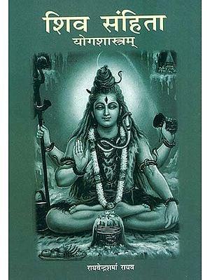शिव संहिता योगशास्त्रम (संस्कृत एवम् हिन्दी अनुवाद): Shiva Samhita