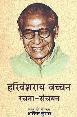 हरिवंशराय बच्चन रचना संचयन: An Anthology of Selected Writings of Modern Poet Harivansh Rai Bachchan