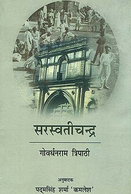 सरस्वतीचन्द्र: Saraswatichandra