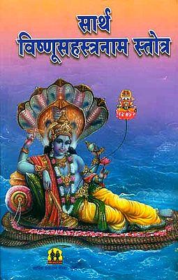 सार्थ विष्णूसहस्त्रनाम स्तोत्र: Sri Vishnu Sahastranama in Marathi