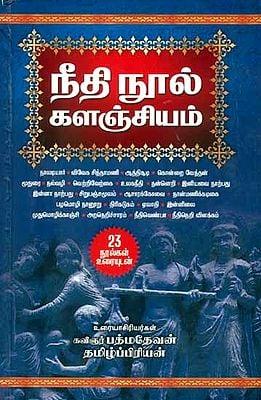 நீதி நூல் களஞ்சியம் (23 நூல்கள் உரையுடன்) - Neethi Nool Kalanjiyam 23 Noolgal Uraiyudan