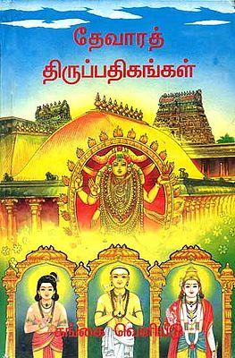 தேவாரத் திருப்பதிதங்கள் -Adanganmurai Thevara Thiruppathikangal