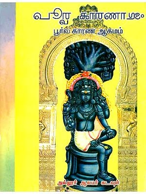 பூரவா கரன ஆகமம்: Poorva Karana Aagamam (An Old and Rare Book)