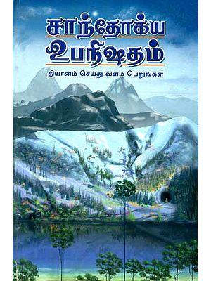 சாந்தோக்ய உபநிஷ தம் - Chandogya Upanisad in Tamil