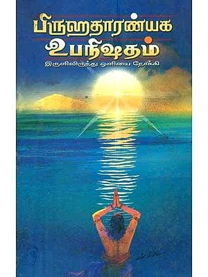 பிருஹதாரண்யக உபநிஷதம் - Brihadaranyak Upanishad (Tamil)